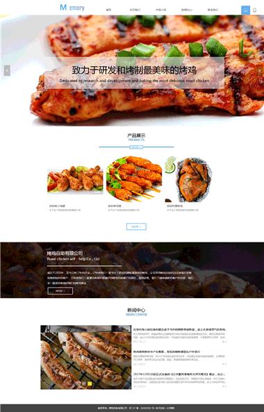 自助烧烤网站模板制作-烧烤自助网站模板图片素材-SAAS建站系统只需299元