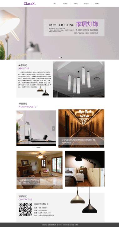 环保节能灯网站模板-LED灯网站设计