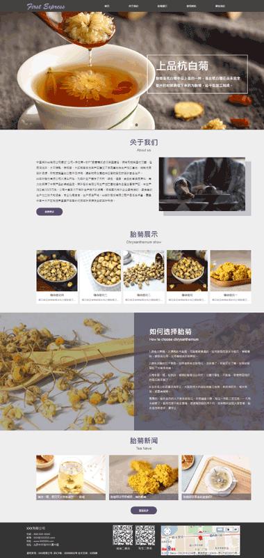 杭白菊网站网页设计-杭白菊模板网站v网站-杭白菊行业模板图片素材景观设计模板属于什么公司图片