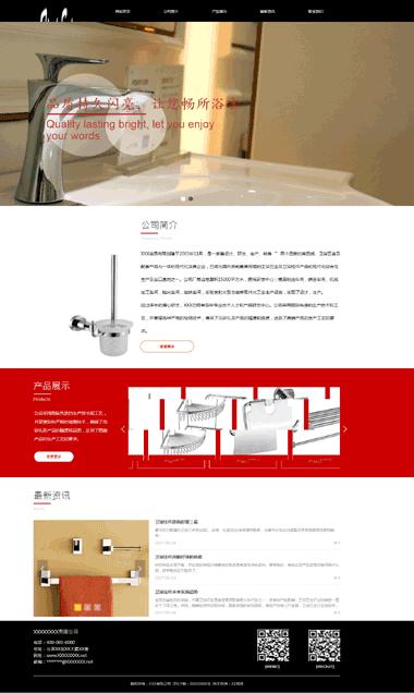 卫浴五金网站优化-卫浴五金网站模板案例-精品SAAS网站建设