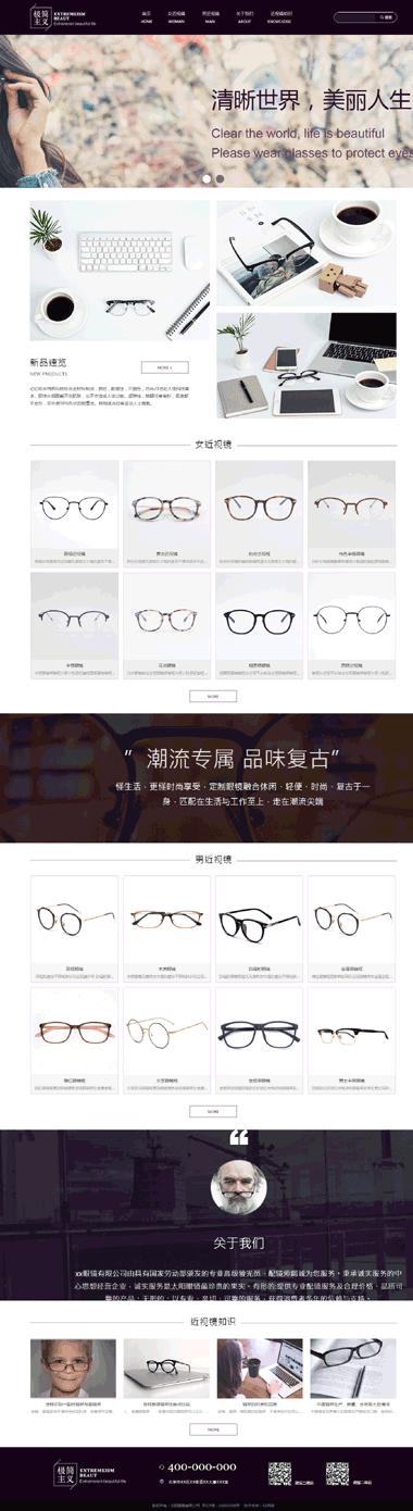 眼镜网站模板制作-近视镜模板网站设计-近视镜网站图片素材