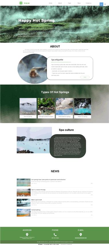 洗浴温泉网站设计-温泉英文网站