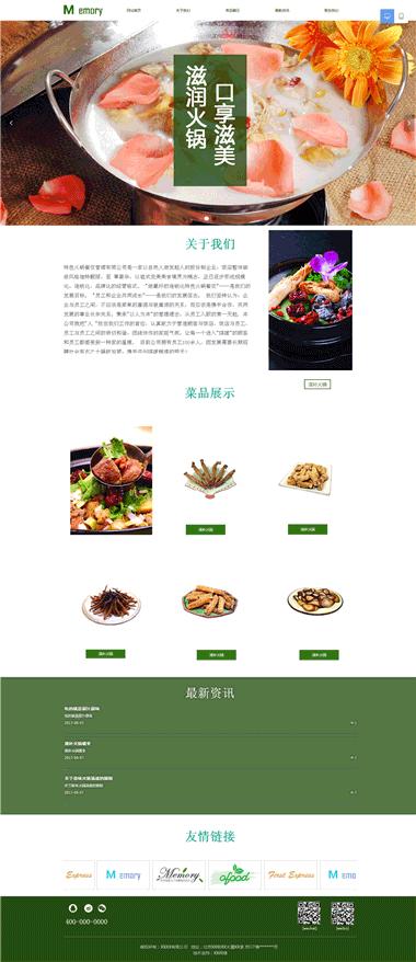 火锅餐饮网站定制-专业火锅网站建设制作-模板网站建设方案
