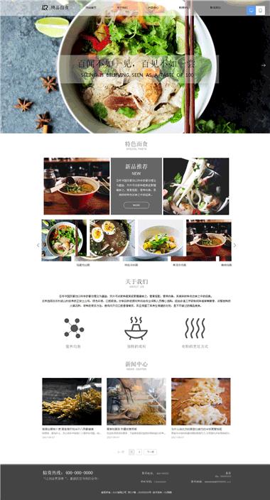 面食网站制作-面食网站关键词排名上首页-精品网站建设模板案例