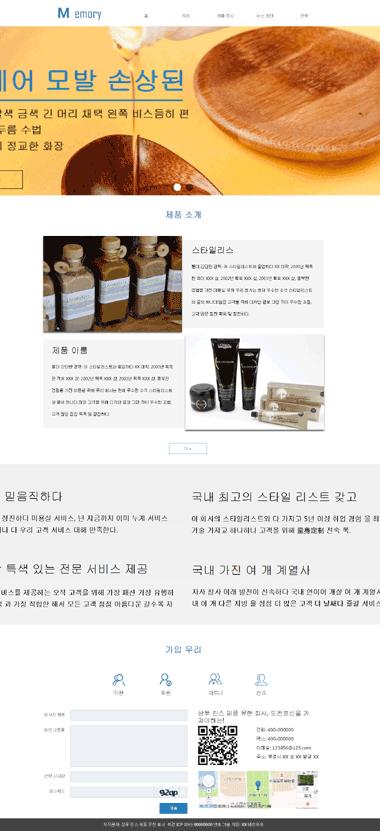 美容行业网站模板-美容行业模板网站制作-美容行业模板网站SEO优化