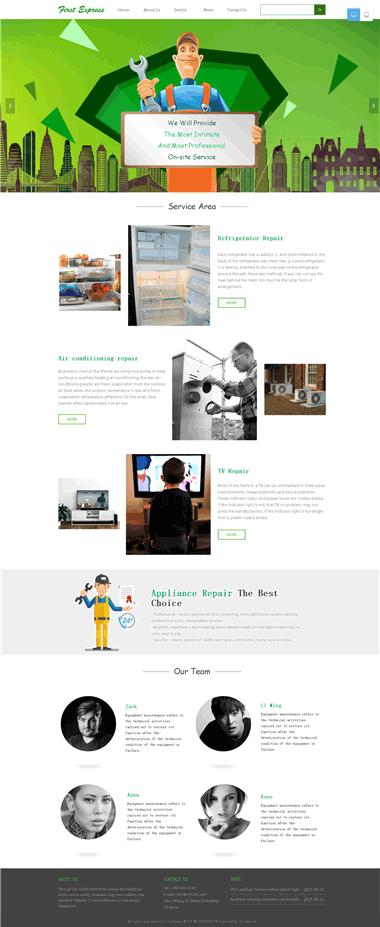 家电维修网站制作-家电维修网站模板建设-家电维修网站模板设计