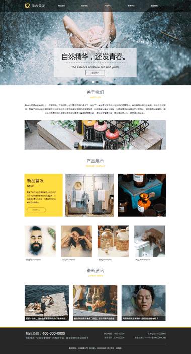 美发网站模板-美发网站模板图片-美发网站模板设计素材