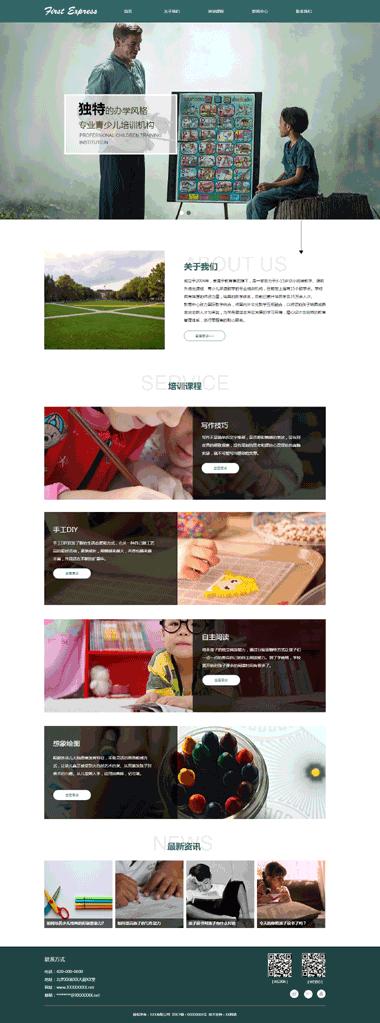 教育培训网站模板设计-教育培训模板网站制作-教育培训网站SEO优化