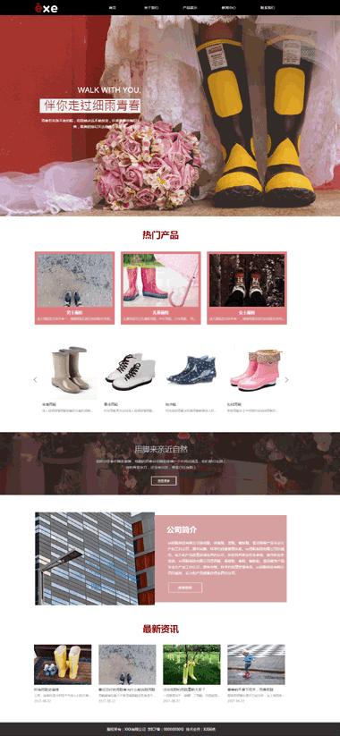 鞋子网站模板定制-潮流鞋靴模板网站素材图片-鞋子模板网站SAAS建站系统