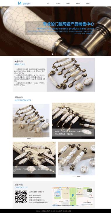 大理石拉手网站模板-大理石拉手模板网站制作-大理石拉手素材图片