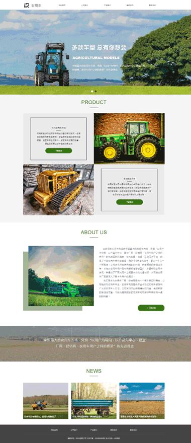 农业机械设备网站模板-小程序设计-关键词排名