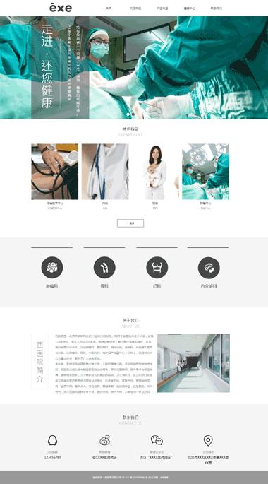 西医院网站模板制作-西医院模板网站素材图片-西医院模板网站设计