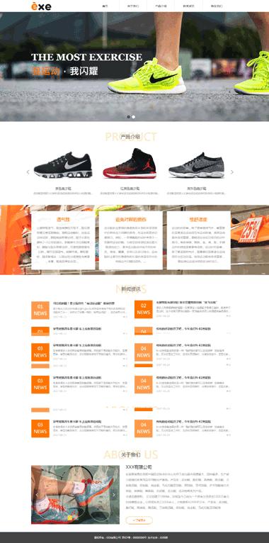 鞋子网站模板-鞋子商城网站模板-鞋子专卖店网站模板