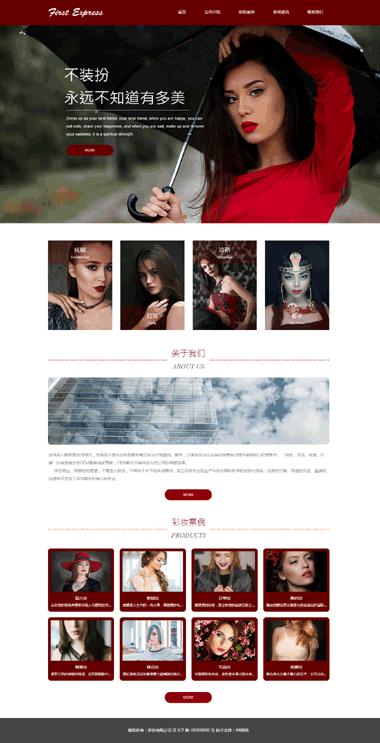美妆彩妆SAAS建站-优化SEO美妆彩妆-美妆彩妆网站模板