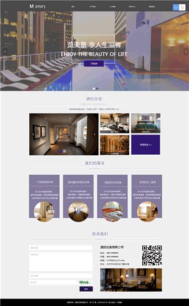 酒店住宿网站模板-酒店住宿网站模板制作-SAAS建站系统只需299元
