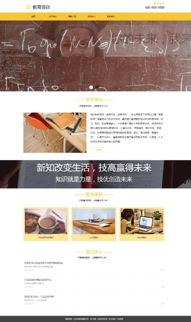 教育培训网站定制-教育培训网站素材图片-正版教育培训模板网站软件