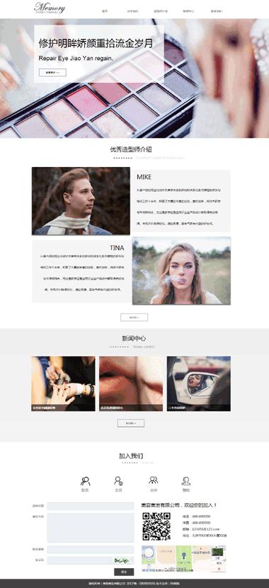 美容美发网站模板-美容美发公司模板网站制作-美容美发模板网站SEO优化