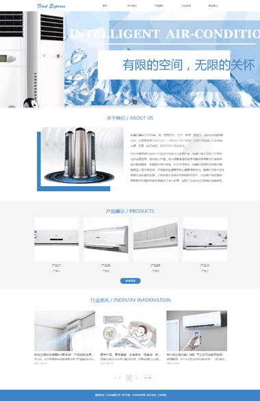 空调网站模板设计-空调模板网站制作-空调网站图片素材