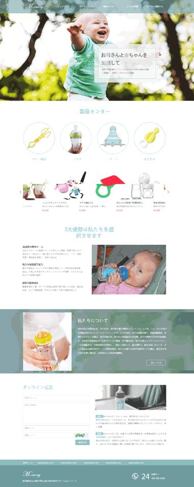 日文母婴用品网站模板-域名注册-多语言网站建设案例