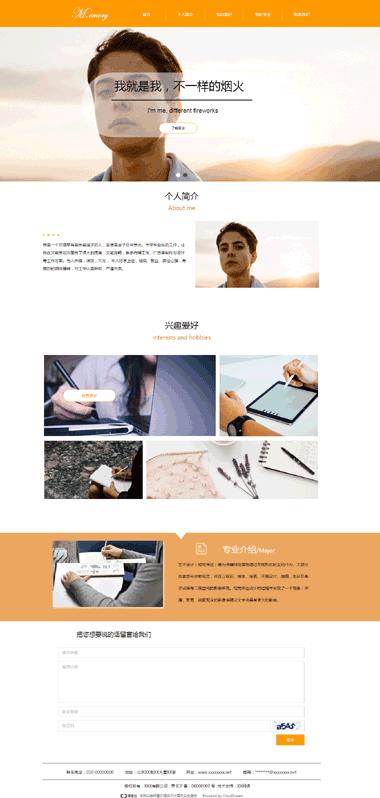 个人主页网站-定制个人主页网站模板-个人主页模板网站图片素材设计
