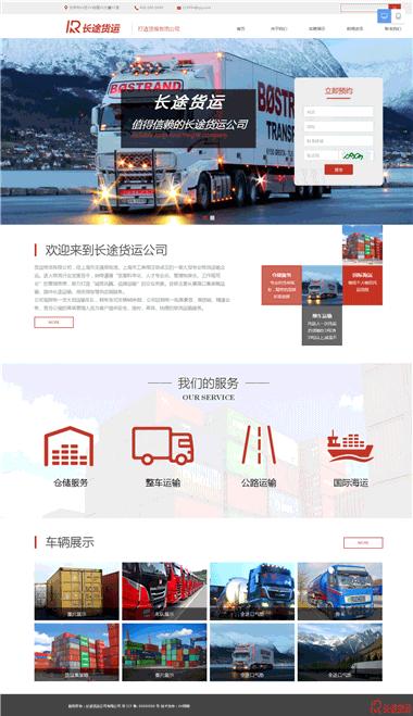 网站建设长途货运网站建设-专注网站SEO优化与排名