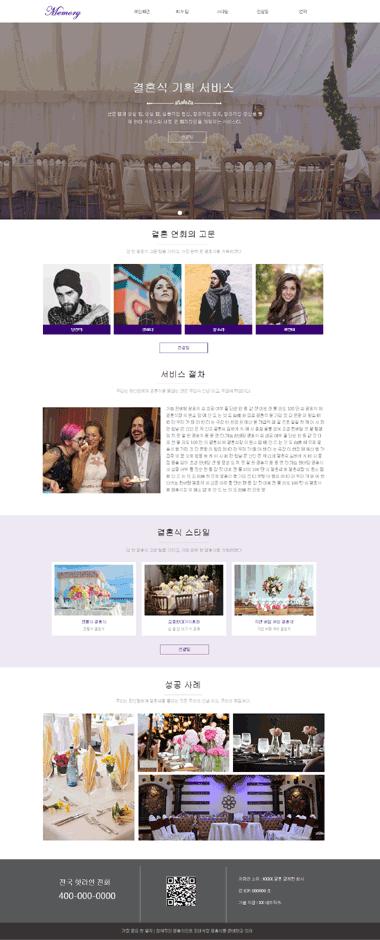 定制婚庆公司网站-婚庆公司网站设计-婚庆公司网站图片素材(韩文)