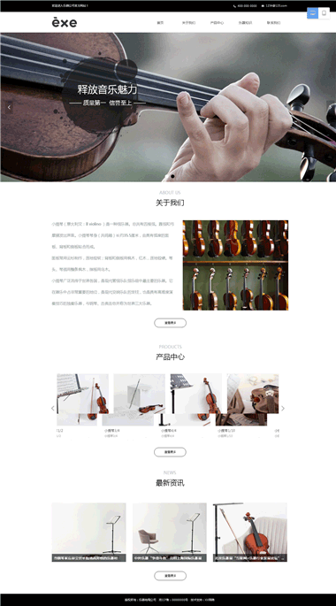 乐器行业网站素材图片-小提琴网站模板设计-网站SEO优化
