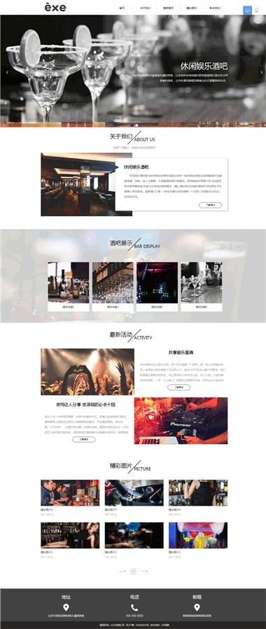 酒吧网站模板-酒吧模板网站设计-酒吧网站模板素材图片