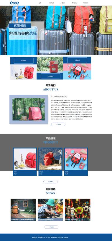 箱包网站模板设计-箱包模板网页制作-箱包模板网站SEO优化