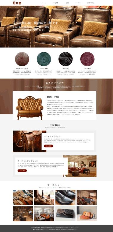 皮革皮具网站模板制作-皮革皮具模板网站建设-皮革皮具网站SAAS建站系统