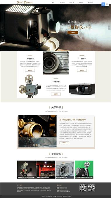 投影仪网站设计-网站建设制作与开发-高端网站模板定制299元