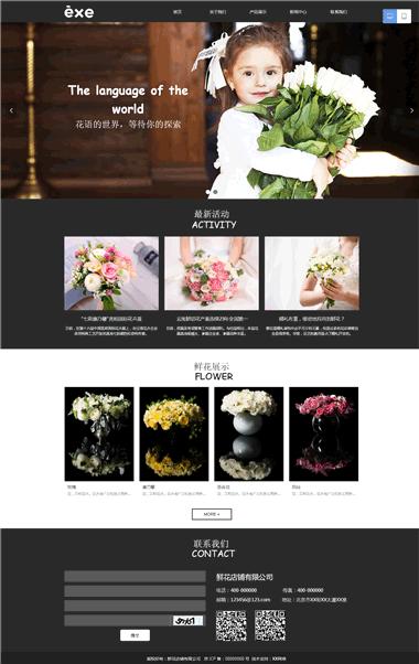 鲜花礼品网站设计-插花设计网站模板