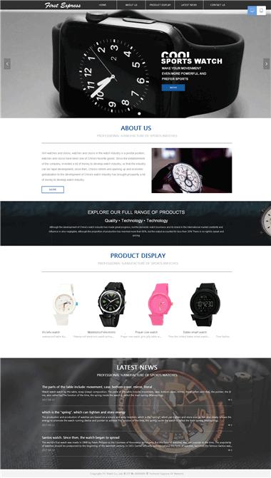 中英文网站模板-户外手表网站模板-优化SEO关键词户外手表