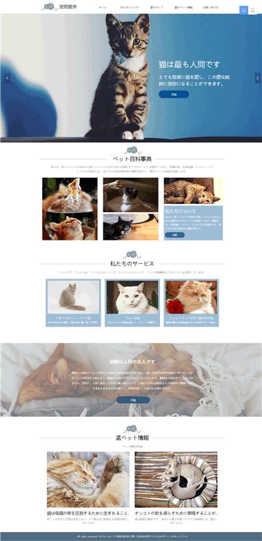 宠物网站制作-宠物用品网站模板-宠物网站备案