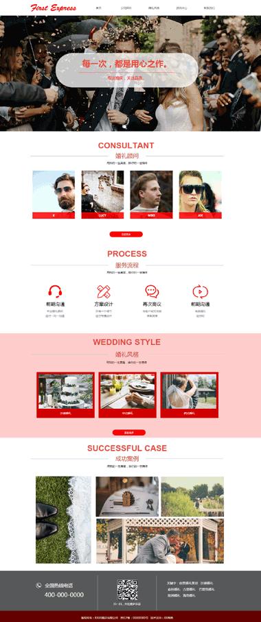 婚庆公司网站模板定制-婚庆公司模板网站图片素材-婚庆公司SEO优化