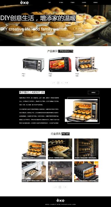 电器烤箱网站模板-烤箱模板网站制作-烤箱模板网站制作