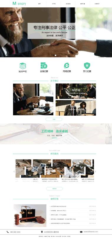 个人律师网站-定制个人律师网站-个人律师模板网站SEO优化