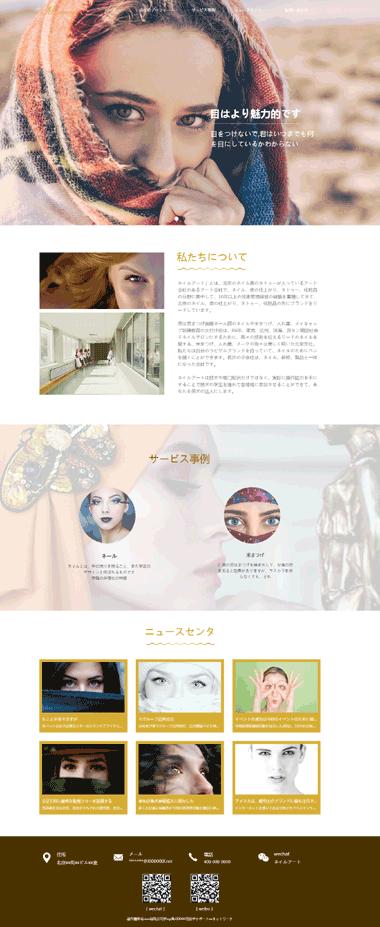 美甲美睫模板网站设计-美甲美睫网站模板制作-