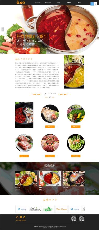 火锅建站模板-鸳鸯火锅网站PC+手机站开发-网站建设模板案例