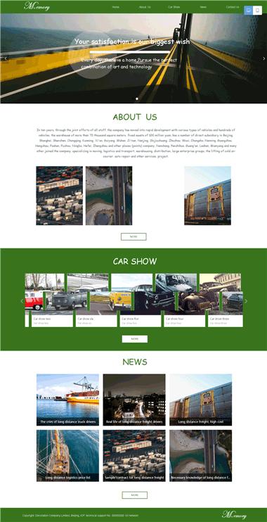 长途货运网站模板建设-专注网页建设设计与开发