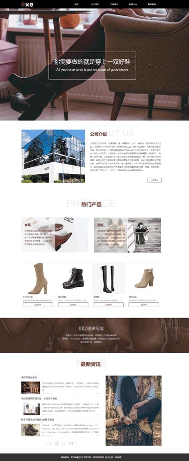 潮流鞋靴网站商城模板-鞋类网站主机域名购买