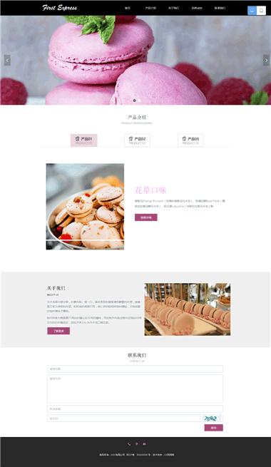 面包网站制作-甜点马卡龙网站图片素材-关键词SEO优化