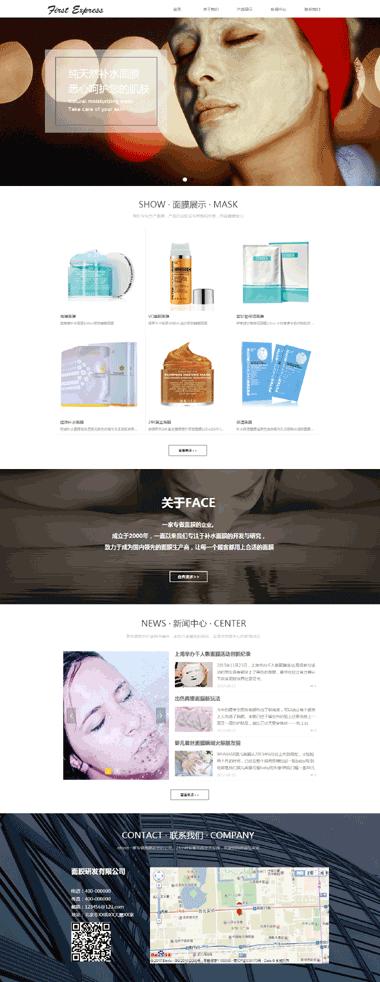 美妆护肤SAAS建站-优化SEO美妆护肤-美妆护肤网站模板