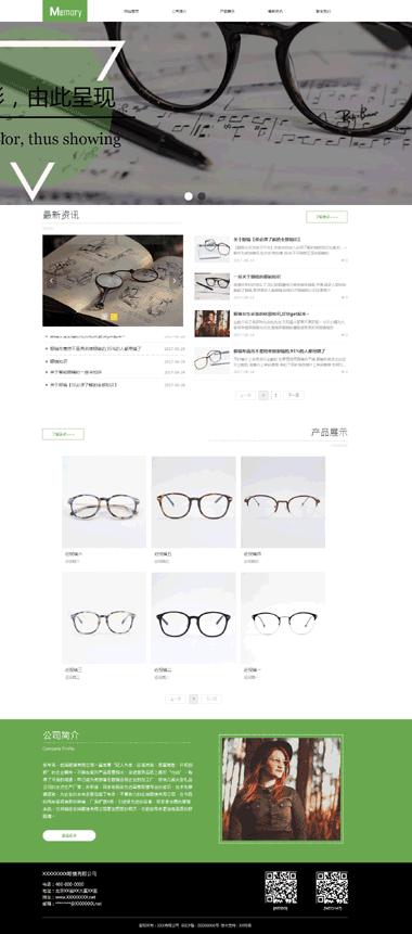 眼镜网站模板-眼镜模板网站设计-眼镜模板网站图片素材
