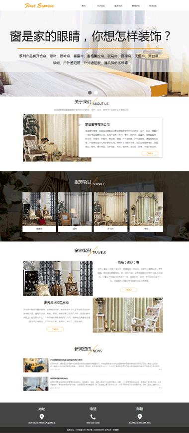 家居软饰网站制作-商标注册-正版SAAS建站模板案例