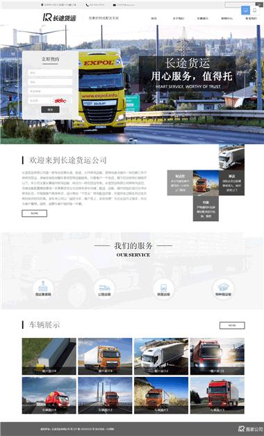 境外货运网站定制-网站建设方案-高端网站模板建设299元