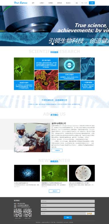 科技行业网页设计-科技行业模板网站定制-科技行业SEO优化