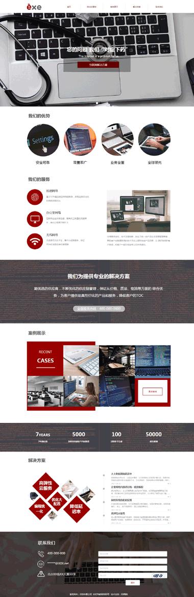定制互联网行业网站-互联网行业模板网页设计-互联网行业网站图片素材