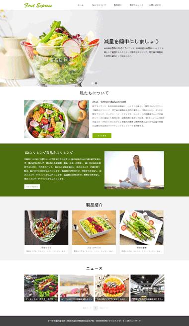 纤体瘦身网站模板-纤体瘦身SAAS建站-优化SEO纤体瘦身
