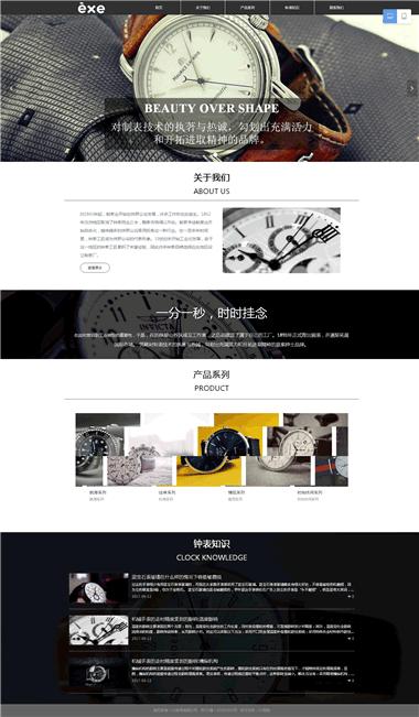 阿里云网站制作-腕表网站模板-优化腕表排名SEO